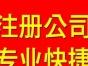 汕头工商注册 代理记账 商标注册.....快捷专业