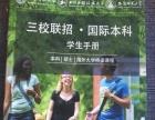 德汇教育出国留学英、美、奥、加等欧美国家