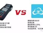 火爆项目新商机 云付手机POS机全球招商