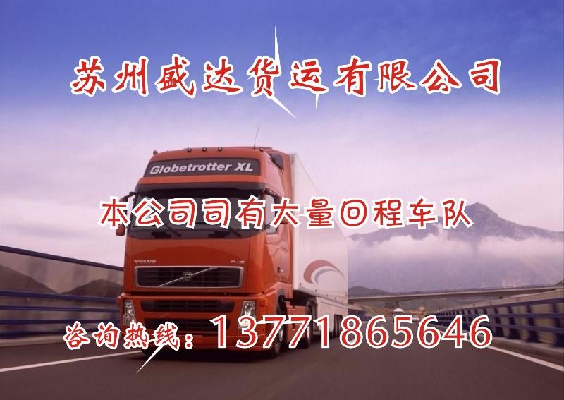 苏州 吴江常熟昆山到全国4.2-17.5米回程车队 空车配货