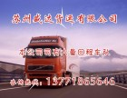 吴江松陵镇物流公司电话 欢迎咨询