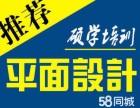 惠州惠城区计算机培训,平面广告设计师专业培训