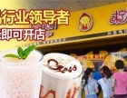 三明奶茶加盟店 新鲜果饮 免费培训 专业协助找店面