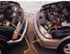 上海24小时汽车维修电话丨全上海各区各县高速拖车补胎修车 速