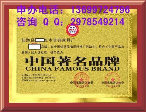 申请中国著名品牌时间