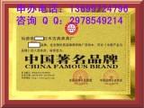 申请中国著名品牌证书