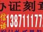 桂林办理快速 诸多精品所有证俱全