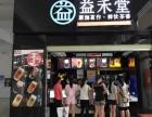 北京市奶茶加盟哪个好?益禾堂奶茶店怎么加盟?