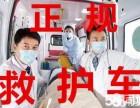 北京救护车出租长途救护车出租医院救护车出租