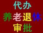 北京社保代办北三县三河社保大厂社保代理个税代缴购房落户咨询
