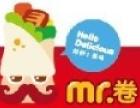 Mr卷小吃 诚邀加盟