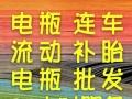 哈尔滨电瓶连车,汽车电瓶批发零售,哈市免费上门安装