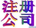 """岳麓区公司注册 """"分公司注册 """"公司变更 """"公司转让 """"代理"""