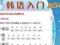 开学季钜惠新开课火爆招生中!!韩语入门:讲解基础发音