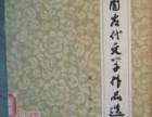 上海各类画册回收 拍卖图录 美术画册