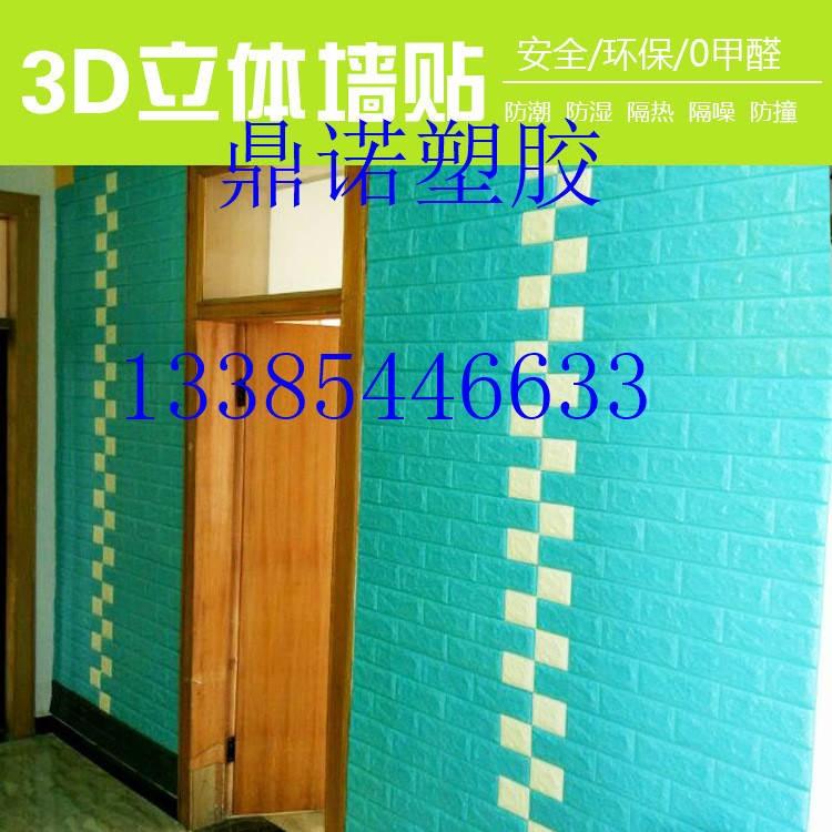 衡阳鼎诺塑胶 3d立体自粘砖纹墙贴 砖纹墙贴厂家直销