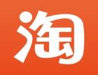 苏州吴中淘宝培训 苏州淘宝开店基础培训