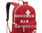 重庆手袋厂加盟 箱包皮具 投资金额 20-50万元