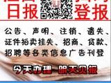 江西日报A遗失证件电话0791一8665一5822