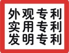 上海专利注册申请 专业机构 九年行业经验 98%授权率