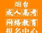 烟台开发区福山在职专本科学历报名国家承认学信网注册到光瑞学校
