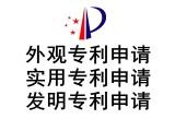 深圳龙岗商标专利加急注册