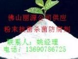 纳米银无机抗菌剂产品 粉剂纳米银抗菌剂哪家卖的便宜