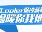 iCooler保冷藏箱加盟