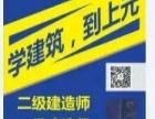 扬州一建培训哪好-扬州消防工程师相关专业有哪些