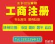 延庆工商注册 延庆注册公司 提供注册地址 代理记帐服务
