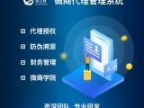 提供微商代理管理系统微分销新零售等技术服务