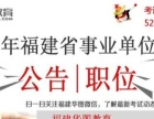 2017年福建省事业单位考试招考公告