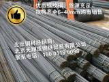 四级带肋且抗震的螺纹钢 建筑钢材螺纹钢 北京螺纹钢现货