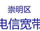 上海崇明区电信宽带在线办理