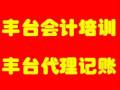 北京会计职称考试培训会计上岗实操培训招生开始了优惠了