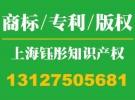 上海申请专利 找上海钰彤专业帮您做专利 专业!