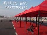 重庆广告雨伞厂,重庆广告太阳伞厂,重庆广告帐篷厂