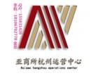 东北亚北方商品交易中心招会员代理