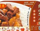 鹭康牌自热米饭诚招当地经销商 投资金额 1-5万元