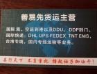 DHL FedEx UPS EMS