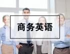 建邺商务英语学习,日常英语,企业英语培训