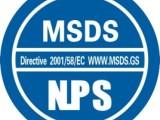 深圳MSDS认证MSDS周期