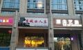 朝阳建外SOHO 一层临街底商 年租金25万 有递
