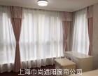 上海松江区定做窗帘公司 松江大学城窗帘定做