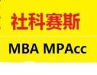 新疆社科赛斯MBA网络课