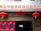 黄梅县华姐搬家 长短途公司家庭搬迁 家具家电设备设施