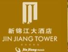 新锦江大酒店加盟