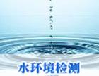 兰州专业的甘肃生活饮用水检测哪里有_甘肃生活饮用水检测公司
