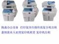 惠阳淡水秋长白石三和复印机打印机出租,租赁加粉维修