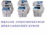 惠州惠阳复印机维修 淡水秋长白石三和复印机上门维修加粉加粉